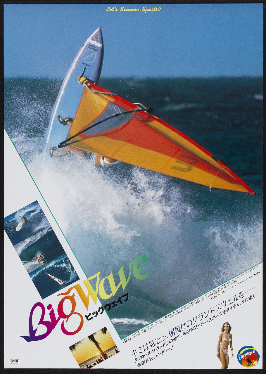 Big Wave ((1984))