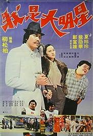 Wo shi da ming xing Poster