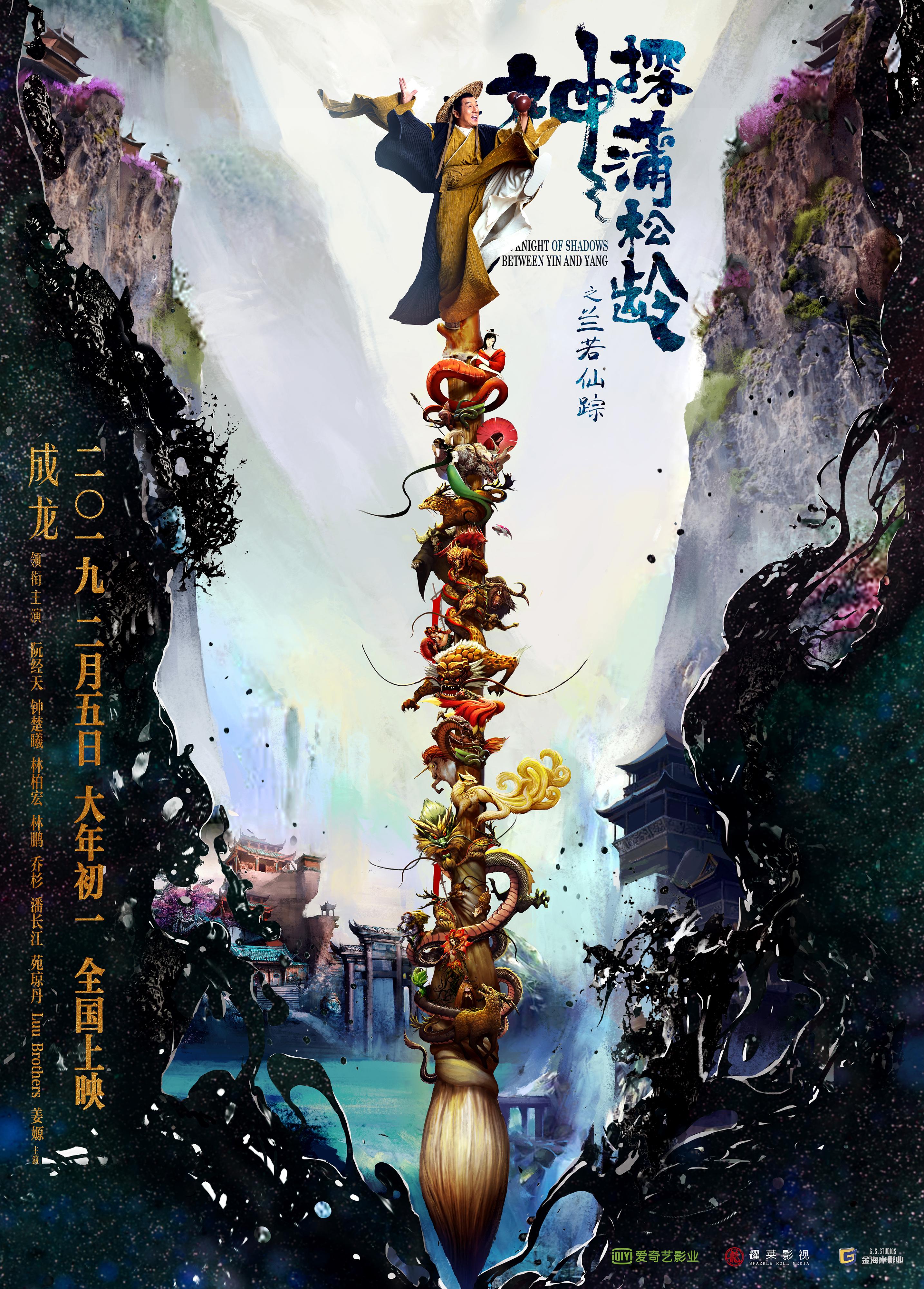 Shen tan Pu Song Ling (2019) - IMDb
