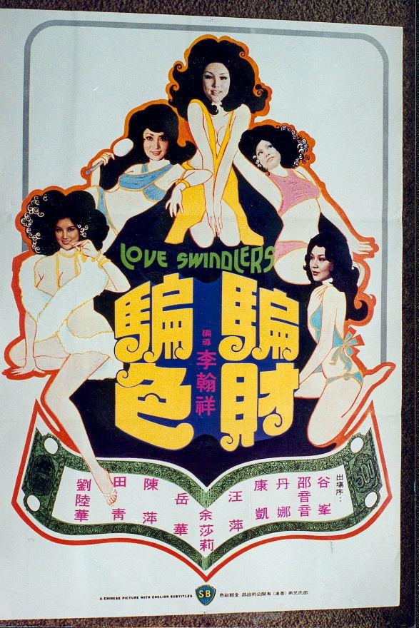 Pian cai pian se (1976)