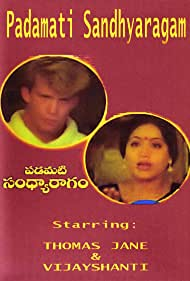 Padamati Sandhya Ragam (1987)