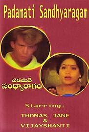 Padamati Sandhya Ragam(1987) Poster - Movie Forum, Cast, Reviews