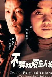 Bu yao he mo sheng ren shuo hua Poster