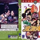 Gang ao chuan qi (1975)