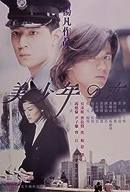Mei shao nian zhi lian (1998) Poster - Movie Forum, Cast, Reviews