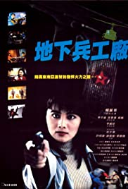 Download Di xia bing gong chang (1991) Movie