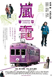 Randen: The Comings and Goings on a Kyoto Tram Poster