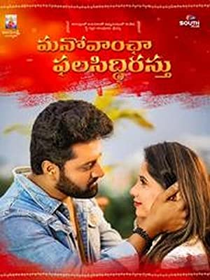 Manovancha Phalasiddirastu movie, song and  lyrics