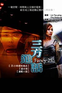 Watch free movie Fancy 25 (2002) by Hsiu-Chiung Chiang, Hsien-Jer