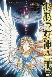 Ah! My Goddess: The Movie Poster