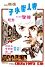 Chinatown Kid (1977) Poster