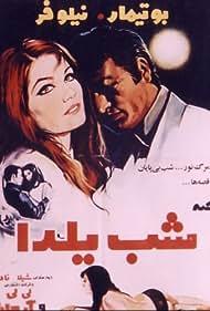 Ghesseye shab-e Yalda (1970)