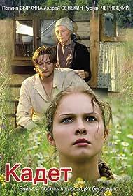 Kadet (2009)