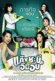 Metrosexual thai movie english subtitles