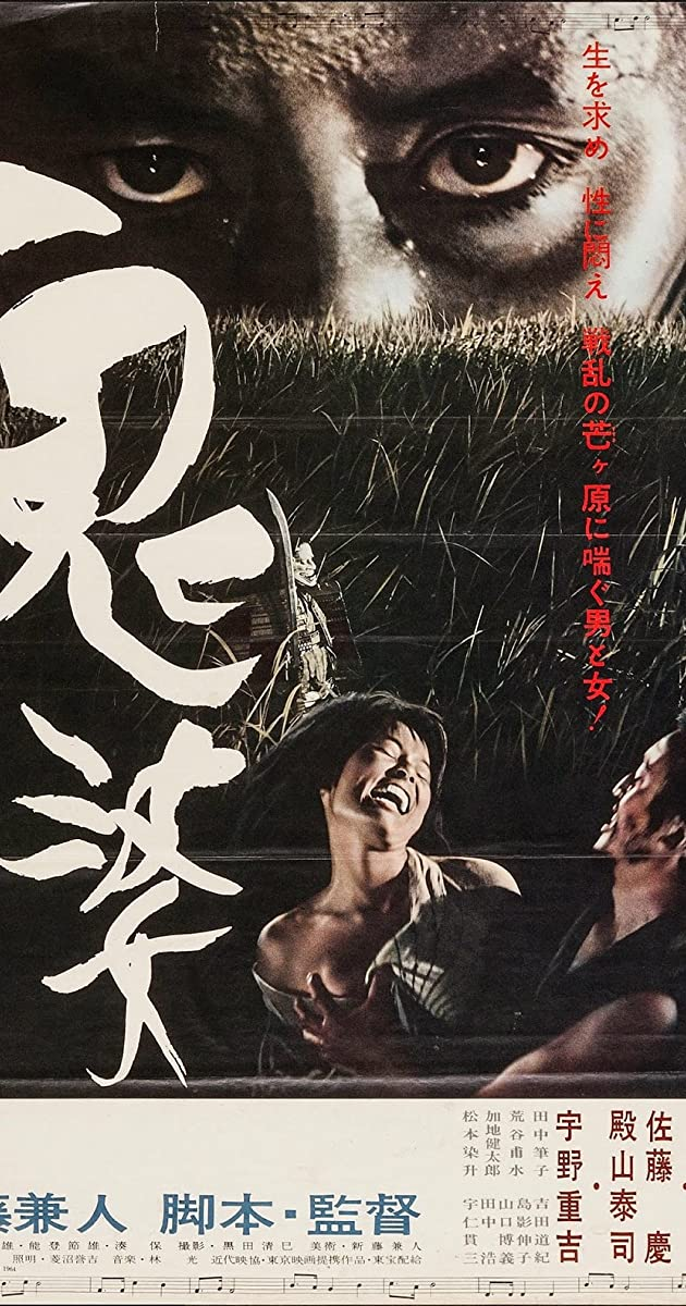 Subtitle of Onibaba
