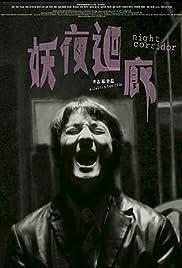 Night Corridor Poster