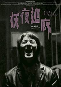 Movie full hd free download Yao ye hui lang [720x576]