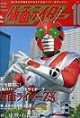 Kamen Rider 10's Birth! Riders Unite! (1984) Poster