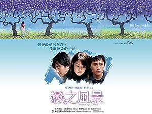 Ye Liu The Floating Landscape Movie