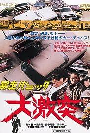 Bôsô panikku: Daigekitotsu Poster