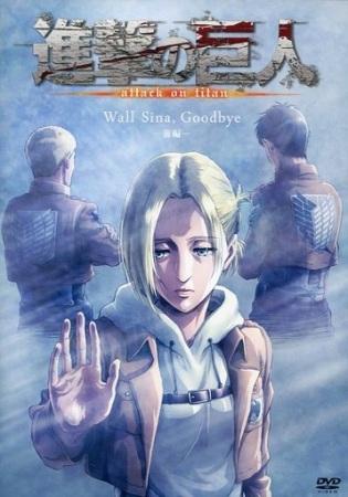 Lost Girls: Wall Sina, Goodbye - Part 2