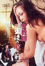 Onna kyôshi: Seito no me no maede (1982) Poster - Movie Forum, Cast, Reviews