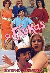 O glykas (1986)