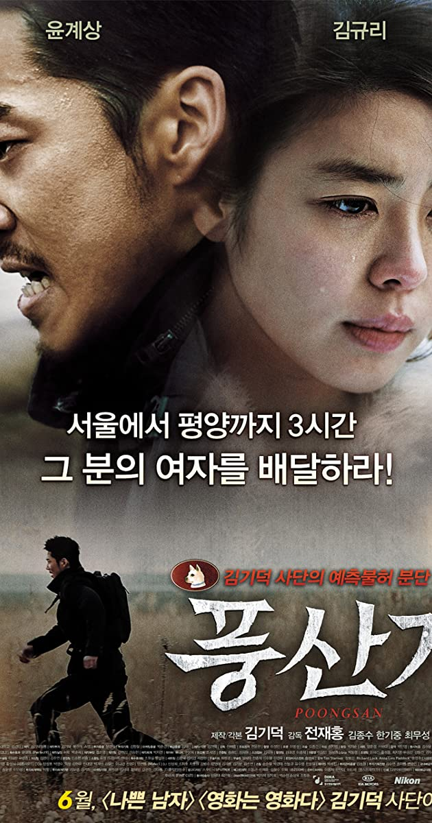 Subtitle of Poongsan