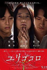 Yurigokoro Poster