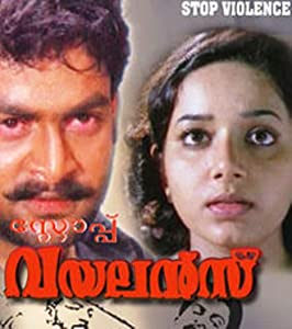 tamil movie dubbed in hindi free download Stop Violence