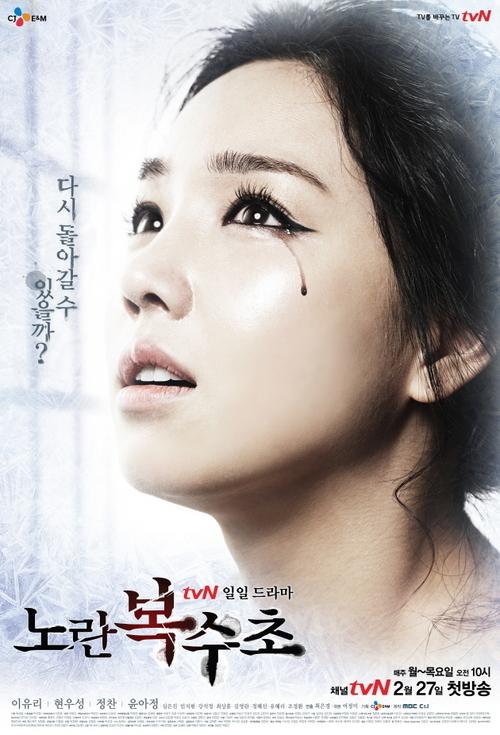Keršto gėlės (1 Sezonas) (2012) Online