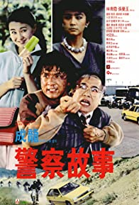 Primary photo for Police Story