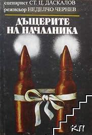 Dashterite na nachalnika Poster