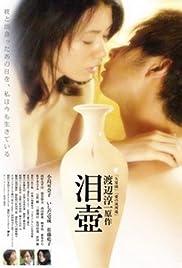 Namida tsubo Poster
