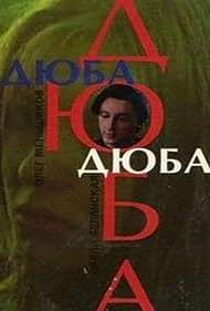 Dyuba-Dyuba (1992) Poster - Movie Forum, Cast, Reviews