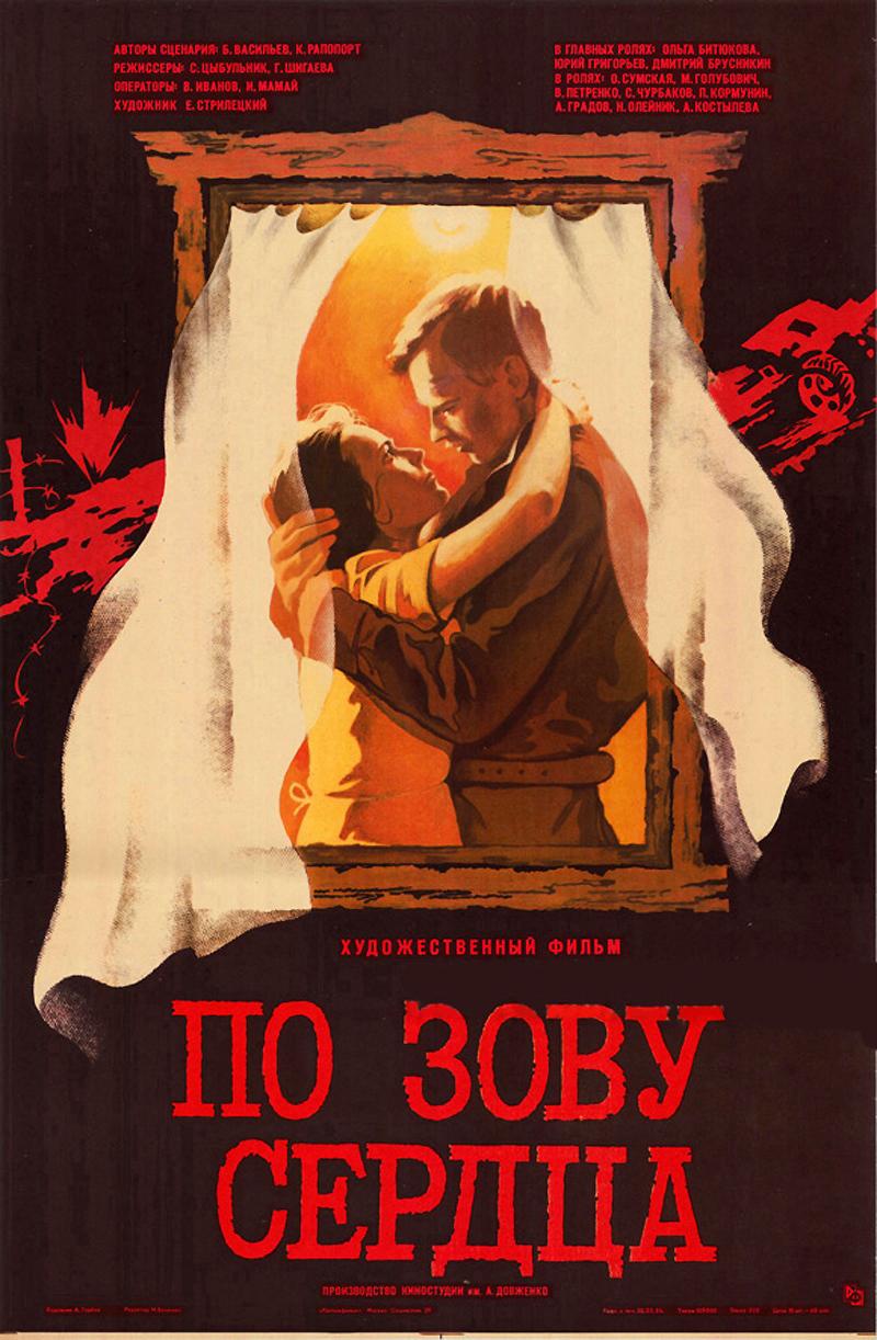 Po zovu serdtsa ((1986))
