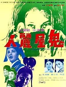 Movies mkv direct download Gui wu li ren [1080p]