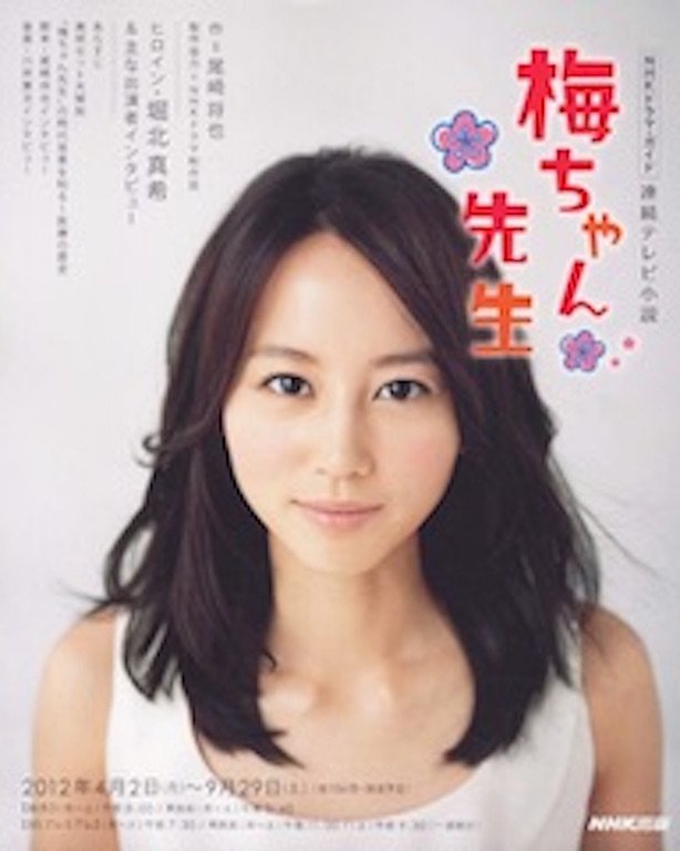 Umechan sensei (2012)