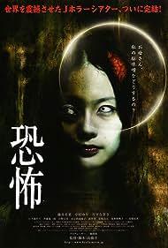 Kyôfu (2010)