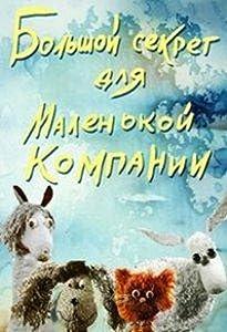 Watch new movie trailers online Bolshoy sekret dlya malenkoy kompanii by none [1280x960]