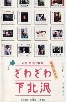 Zawa-zawa Shimo-Kitazawa (2000)