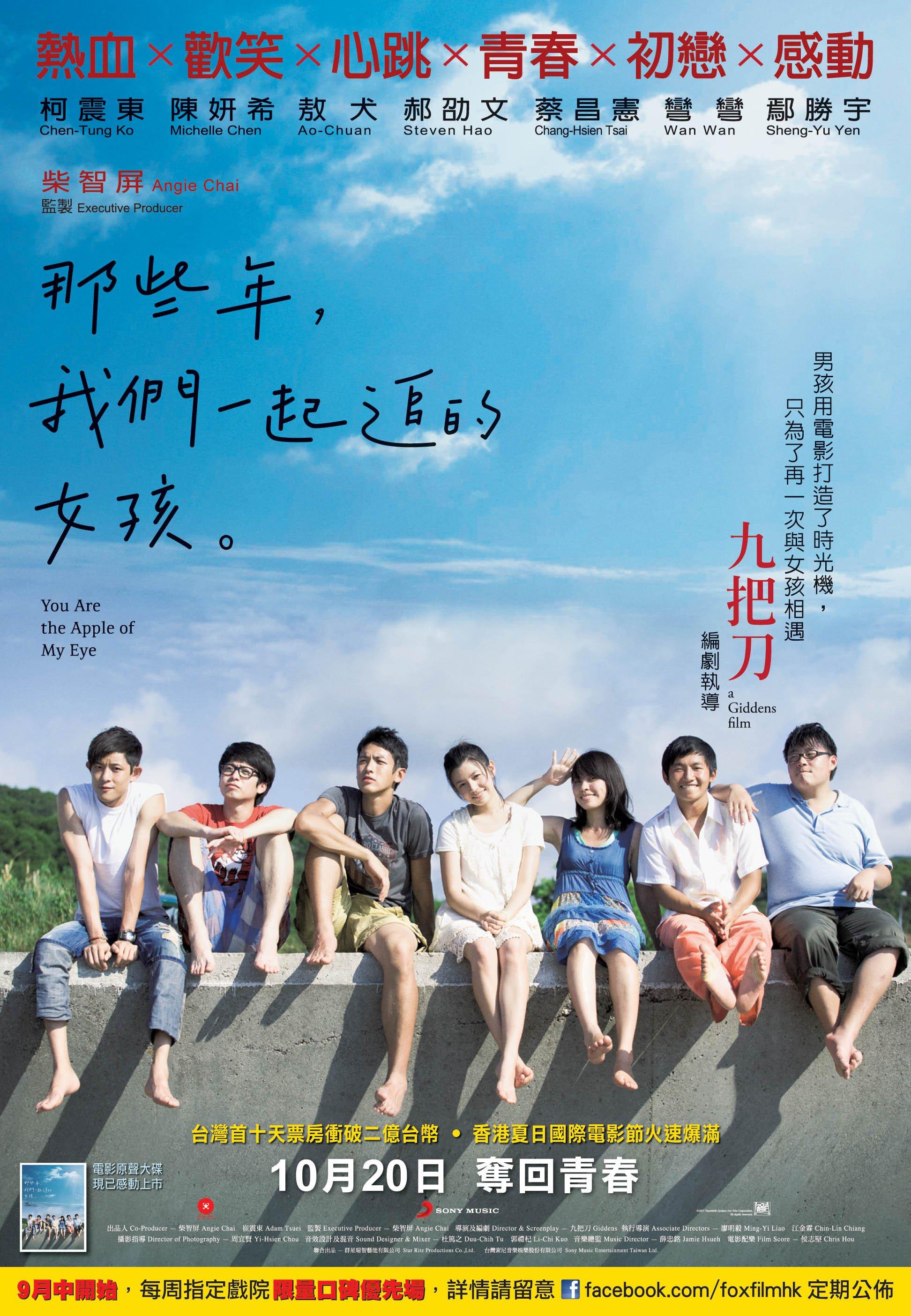 Na xie nian, wo men yi qi zhui de nu hai (2011)