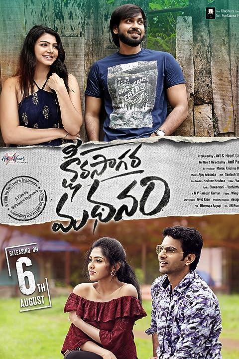 Ksheera Sagara Madhanam (2021) Telugu HDRip 400MB Download