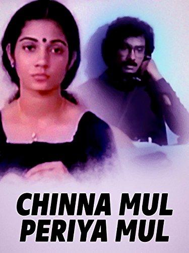 Chinna mul Periya mul ((1981))