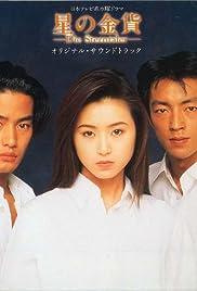 Hoshi no kinka Poster