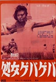 Shôjo geba-geba (1969) Poster - Movie Forum, Cast, Reviews