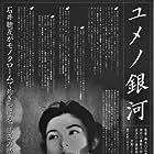 Yume no ginga (1997)