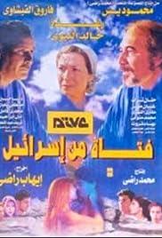 Fatat Min Israeel Poster
