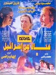 Watch free mobile movie Fatat Min Israeel Egypt [UltraHD]