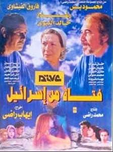 Watch free mobile movie Fatat Min Israeel Egypt [UltraHD]